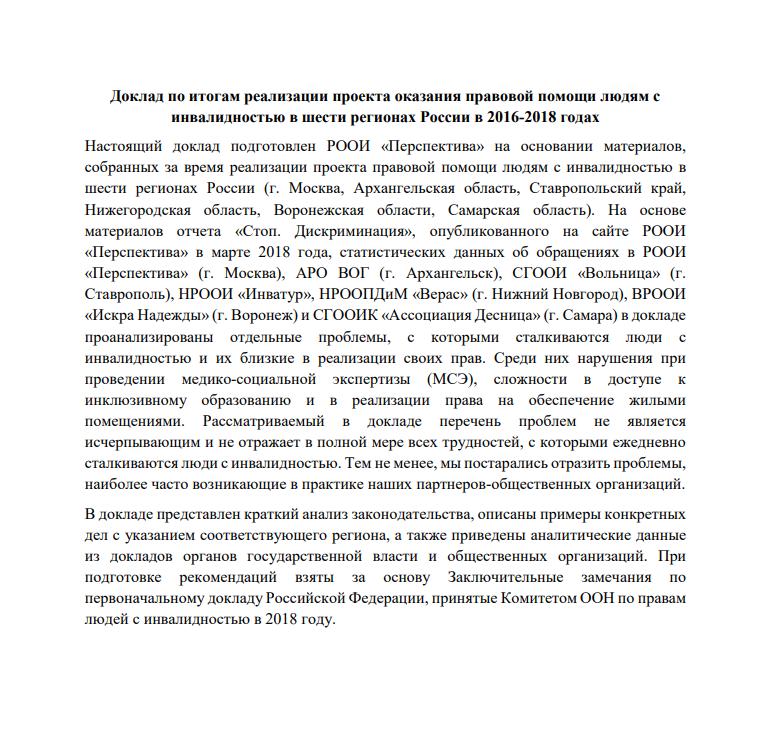 Люди с инвалидностью в России – Стоп.Дискриминация