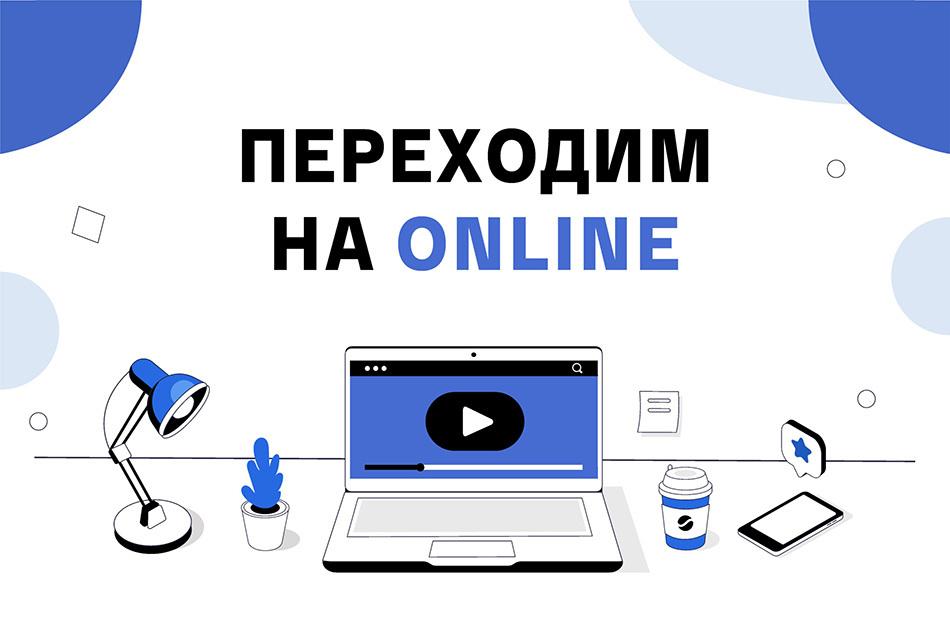 «Перспектива» переходит в онлайн
