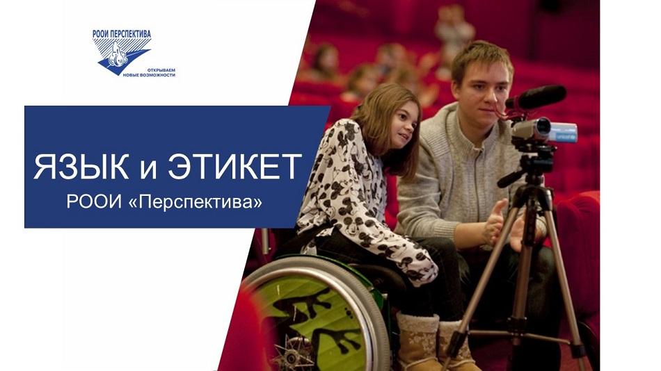 Как общаться с людьми с инвалидностью: этикет комфортного взаимодействия
