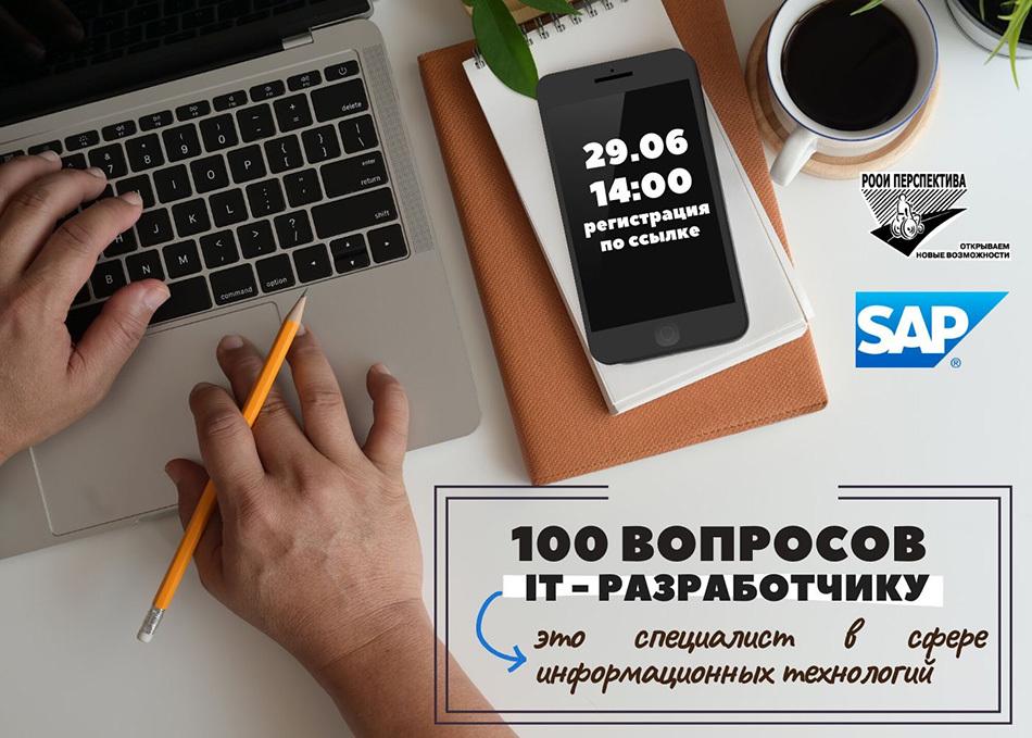 «100 вопросов профессионалу»: на связи IT-разработчики из компании SAP