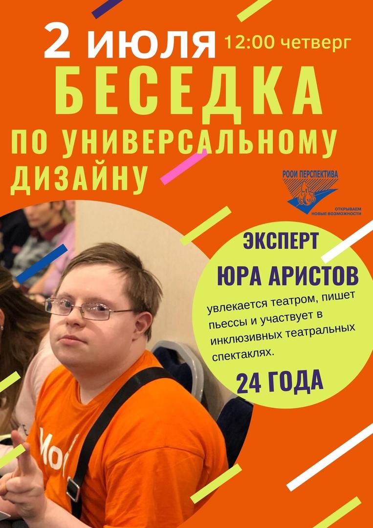 Как сделать город комфортным для человека с инвалидностью