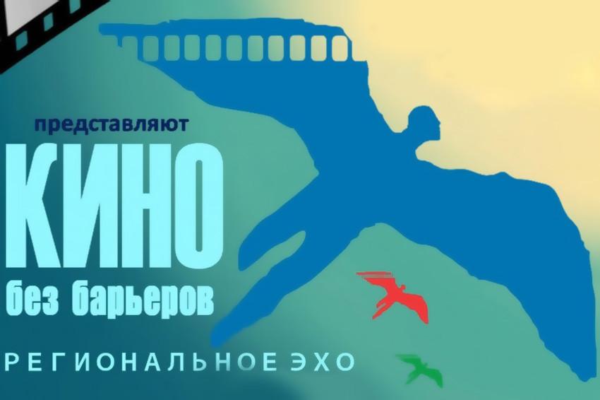 Эхо Кинофестиваля «Кино без барьеров» стартует в регионах