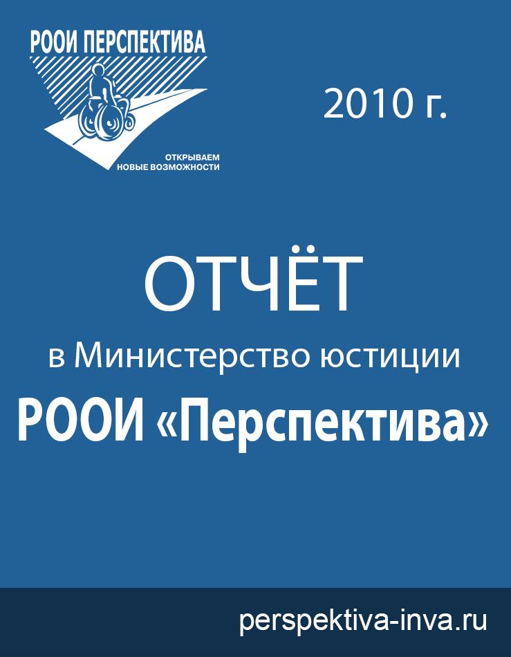 Отчёт РООИ «Перспектива» за 2010 г. в Министерство Юстиции
