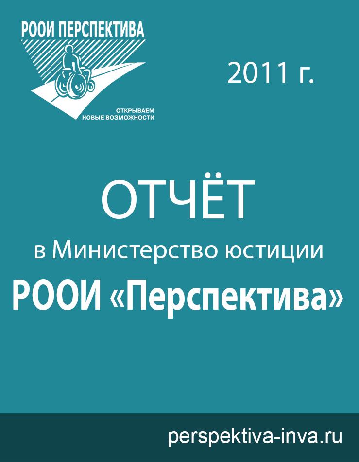 Отчёт РООИ «Перспектива» за 2011 г. в Министерство Юстиции