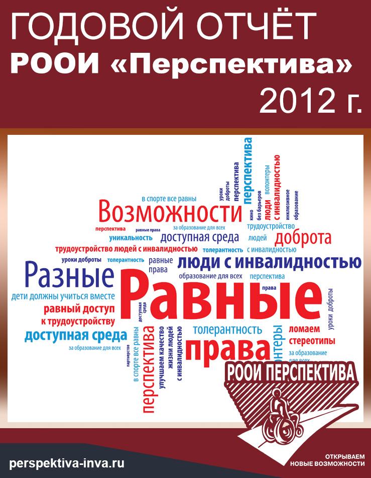 РООИ «Перспектива». Годовой отчёт 2012 г.