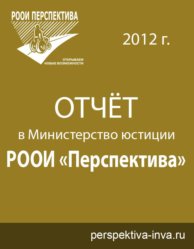 Отчёт РООИ «Перспектива» за 2012 г. в Министерство Юстиции