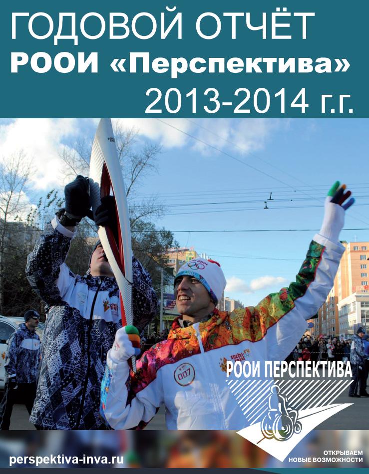 РООИ «Перспектива». Годовой отчёт 2013-2014 г.г.