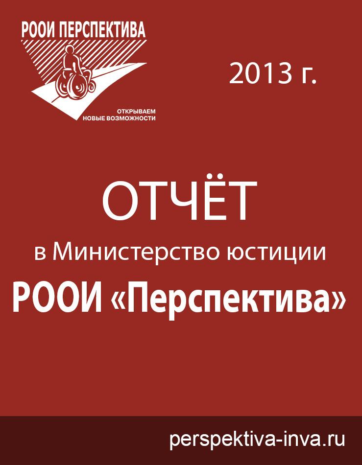 Отчёт РООИ «Перспектива» за 2013 г. в Министерство Юстиции