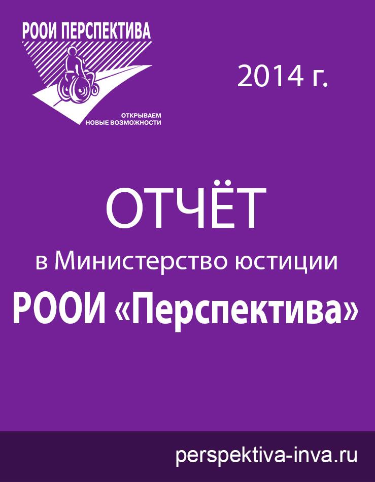 Отчёт РООИ «Перспектива» за 2014 г. в Министерство Юстиции