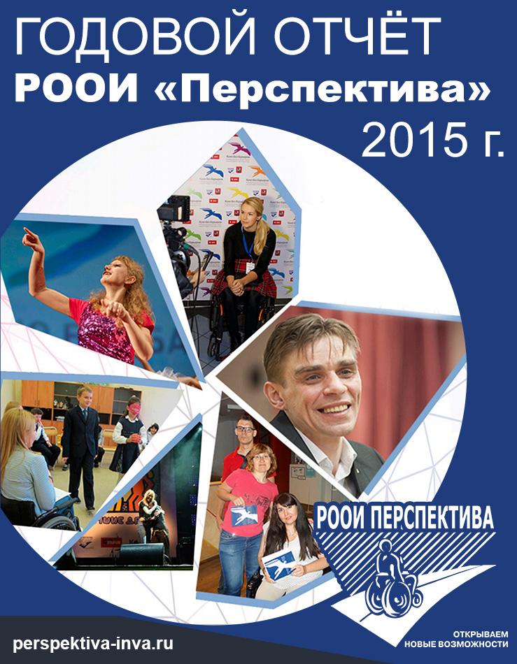 РООИ «Перспектива». Годовой отчёт 2015 г.