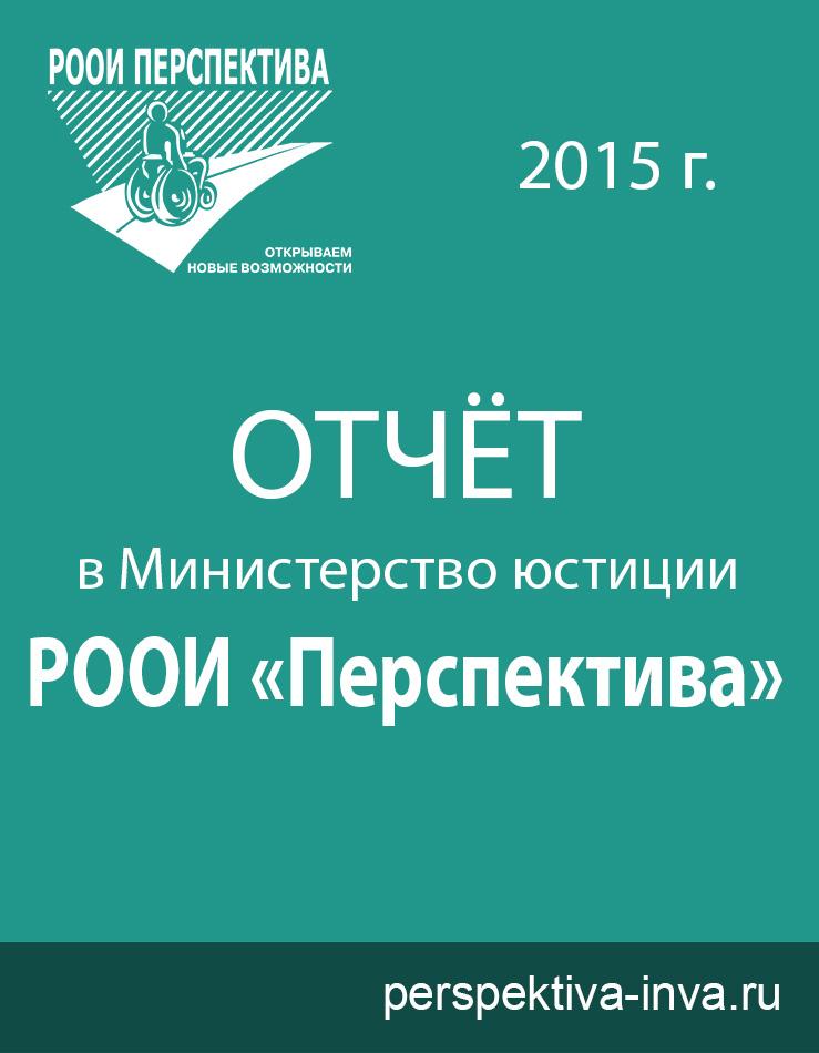 Отчёт РООИ «Перспектива» за 2015 г. в Министерство Юстиции