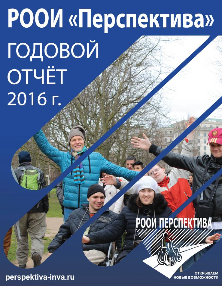 РООИ «Перспектива». Годовой отчёт 2016 г.