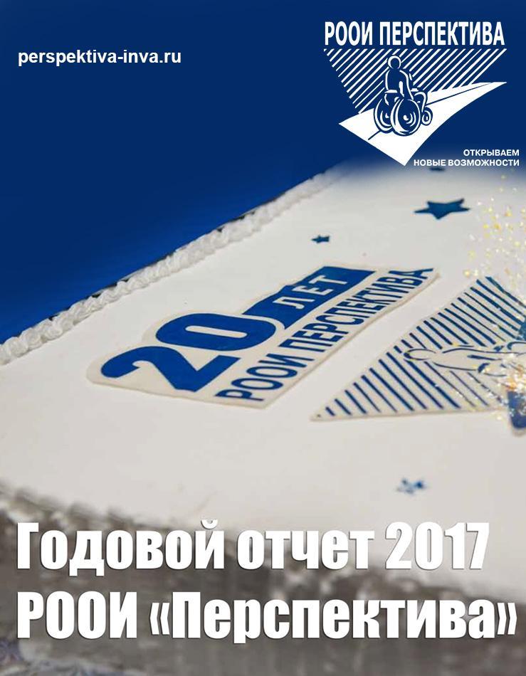 РООИ «Перспектива». Годовой отчёт 2017 г.