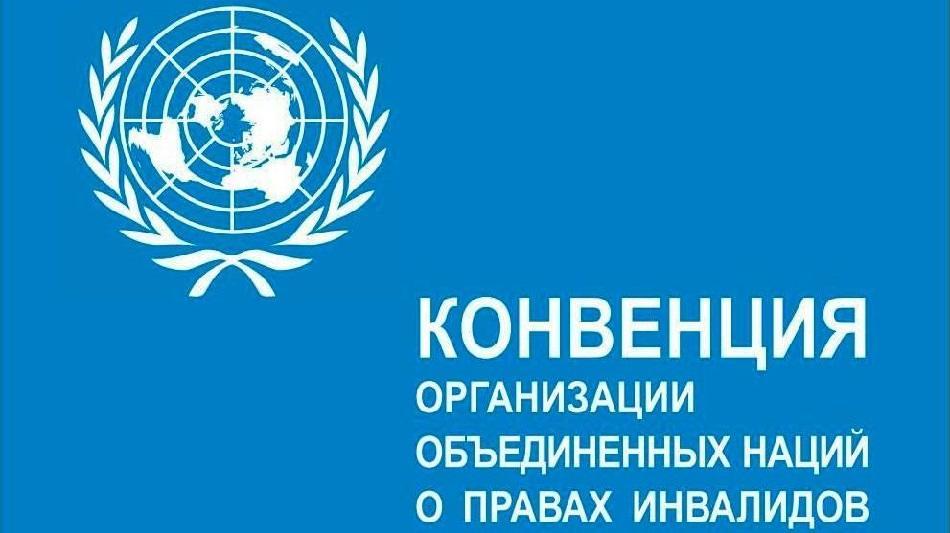 Альтернативный доклад в ООН: как это было?