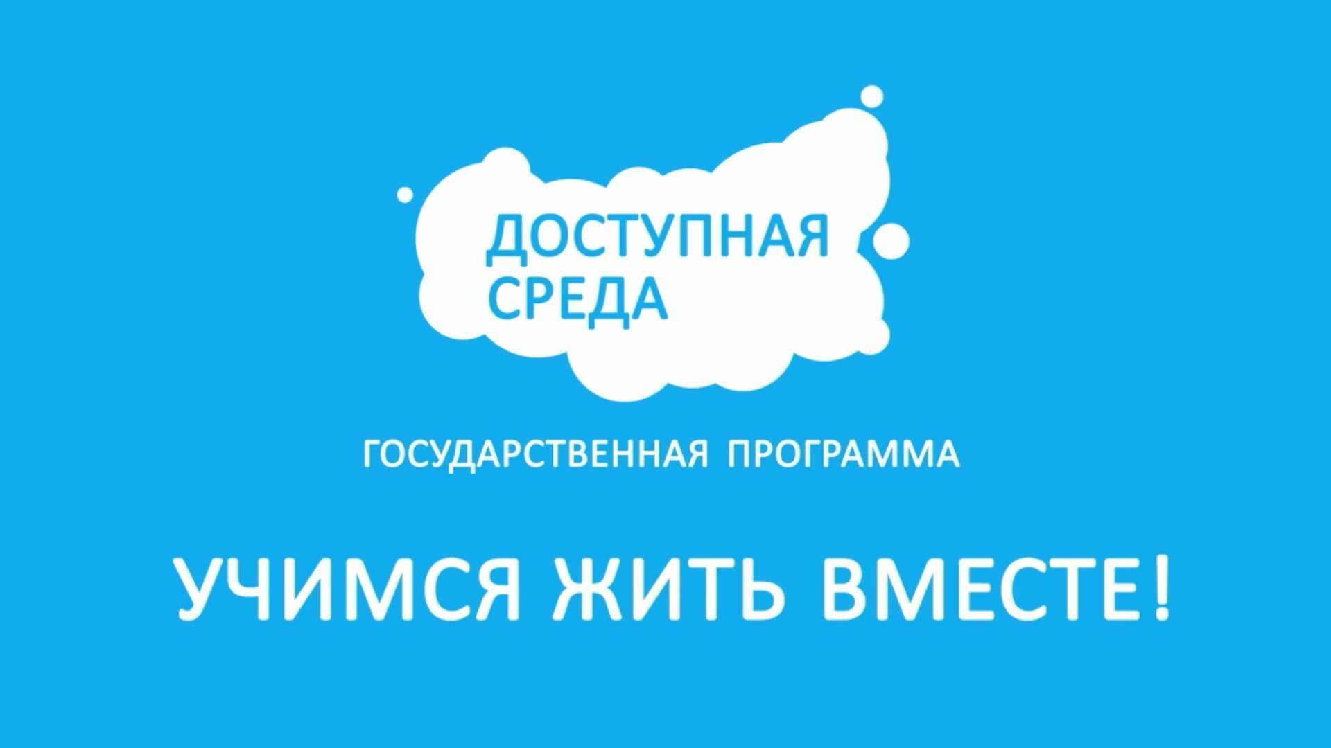 Успешный опыт школы №4 г. Мирный (Архангельская область) в создании доступной среды