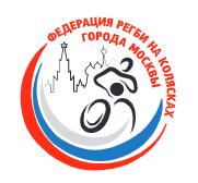 Федерация регби на колясках города Москвы