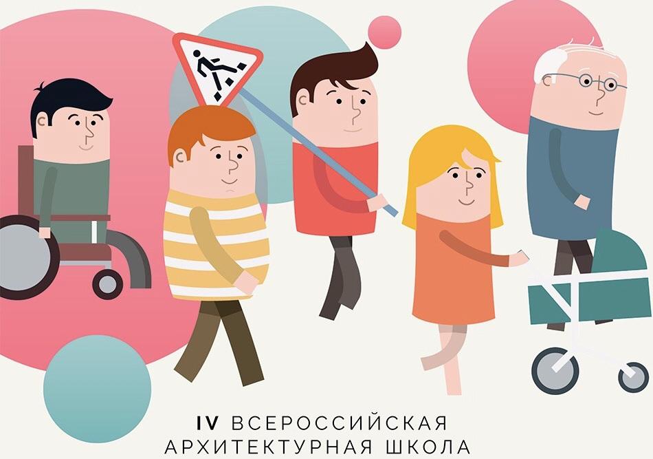 «Арх-Перспектива» онлайн: как прошла IV Всероссийская школа универсального дизайна