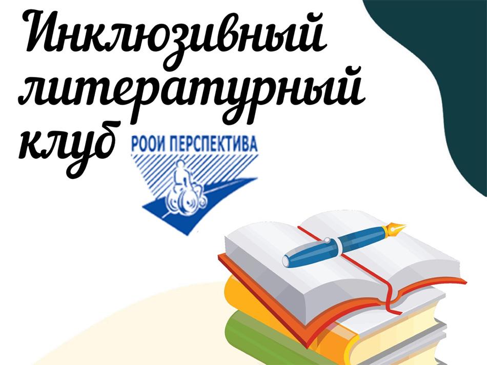 «Перспектива» запускает «Инклюзивный литературный клуб» для подростков