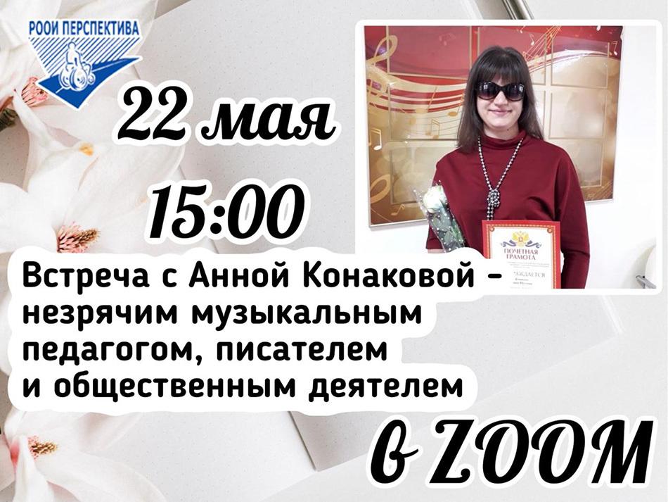 Широкий кругозор Анны Конаковой: как видит мир незрячий музыкант