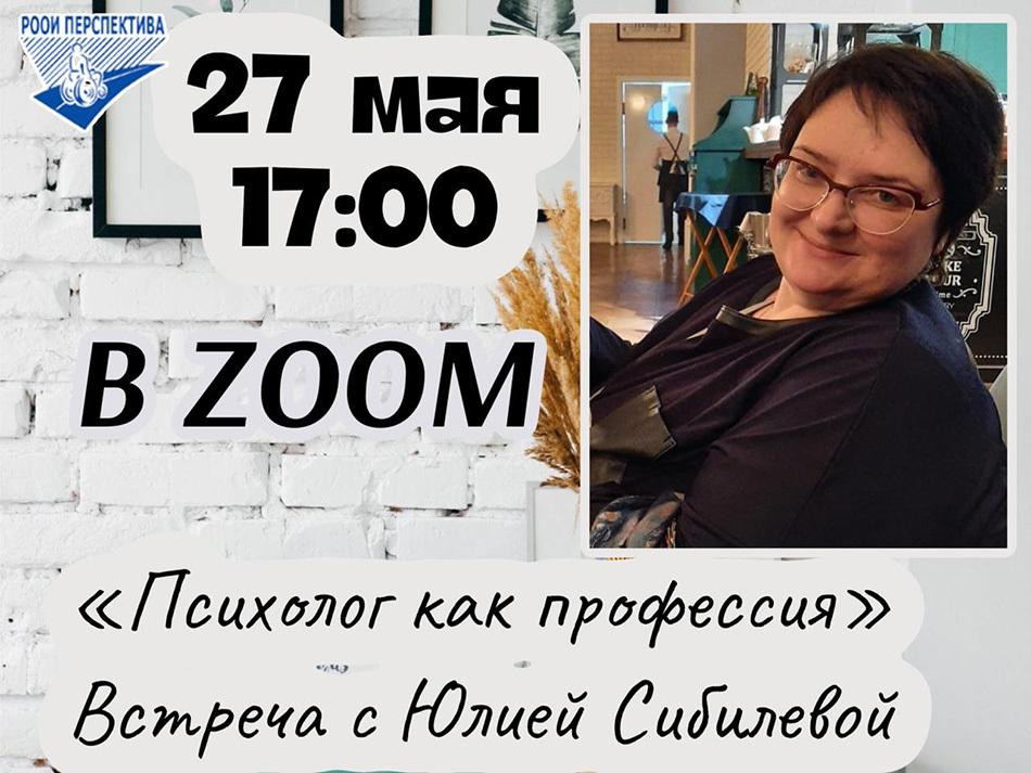 «По жизни ведет не мечта, а намерение ее достичь»: встреча с психологом Юлией Сибилевой