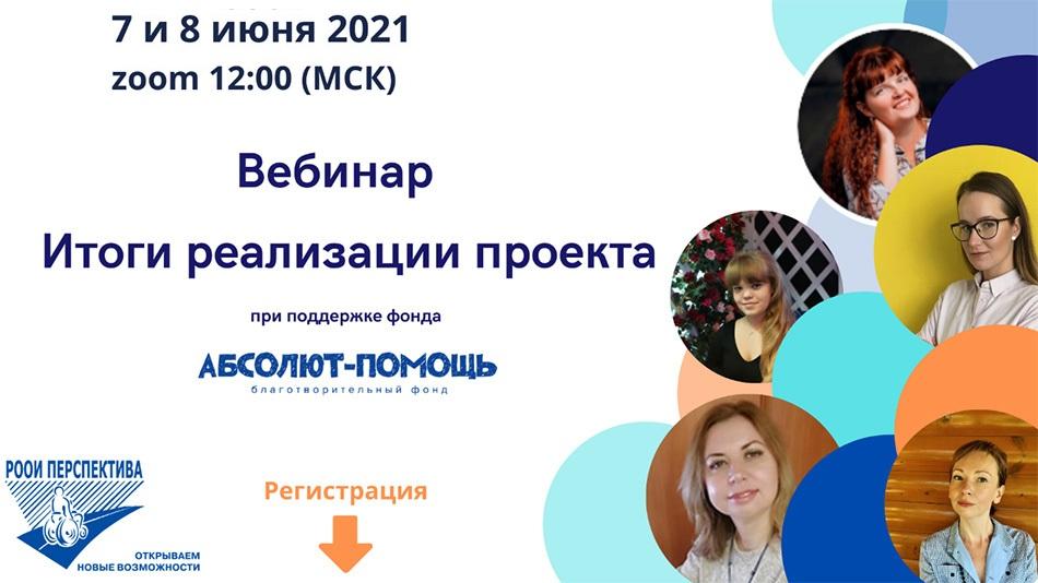 2 онлайн-встречи с отделами инклюзивного образования и спорта