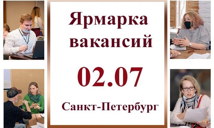 Ярмарка вакансий в Санкт-Петербурге: место встречи с работой мечты!