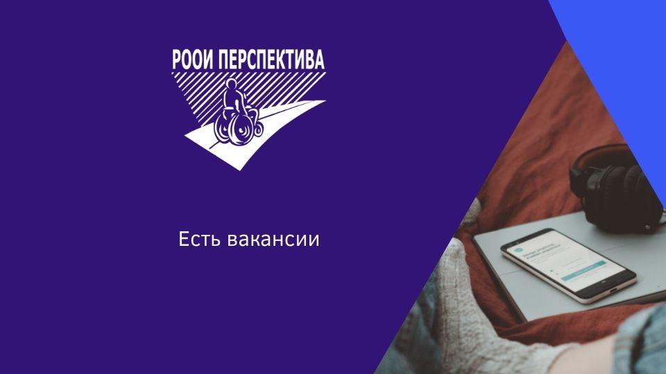 Вакансии РООИ «Перспектива»