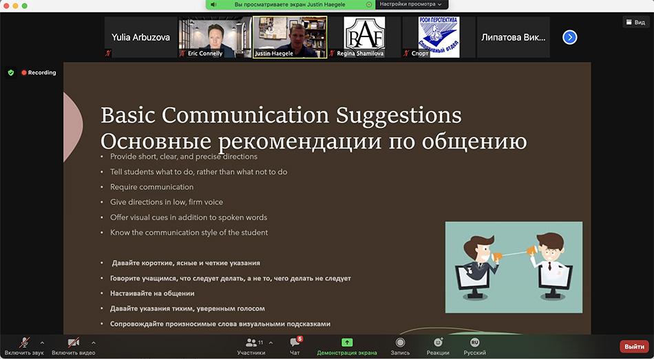 Онлайн-семинар для учителей физкультуры и тренеров