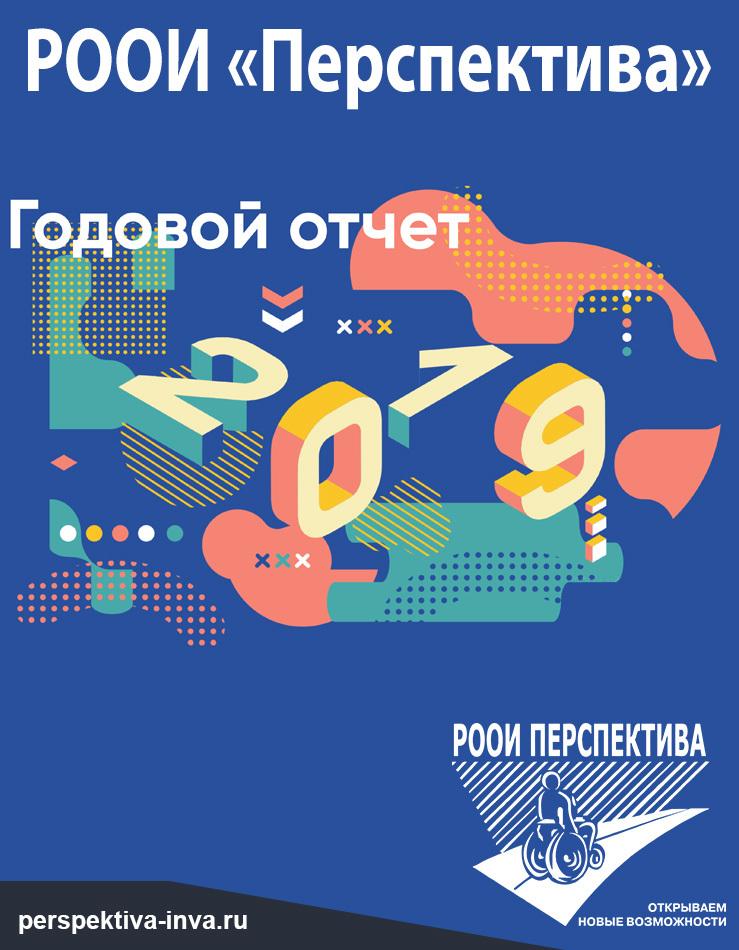 РООИ «Перспектива». Годовой отчёт 2019 г.