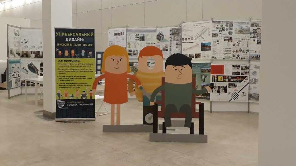Приглашаем на Фестиваль по Универсальному дизайну!