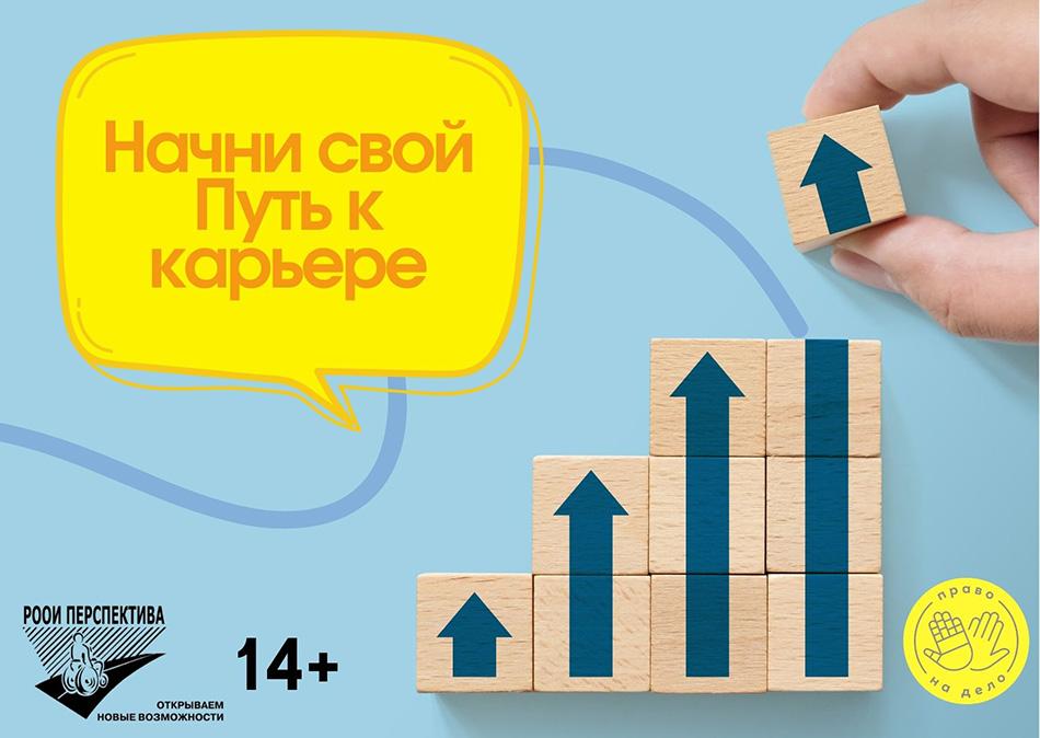 Вперед, к мечте: в Москве пройдет финал Конкурса «Путь к карьере» для старшеклассников с инвалидностью