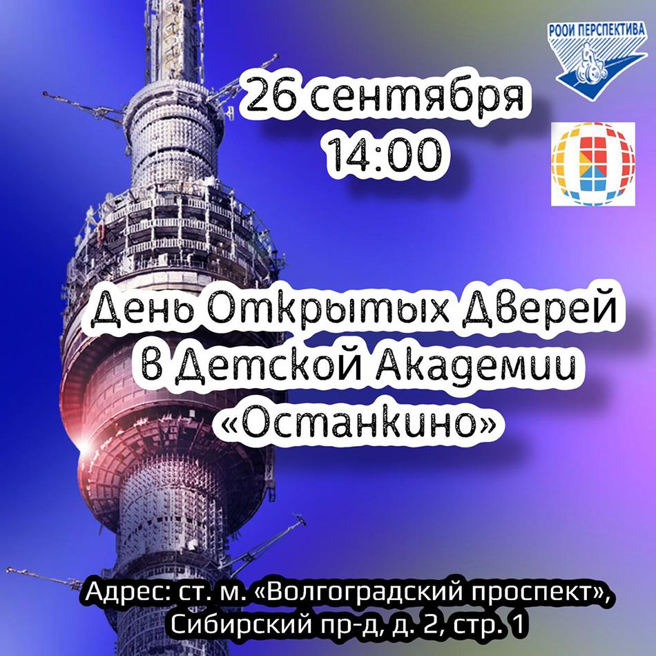 Приглашаем на День Открытых Дверей в Детской Академии «Останкино»