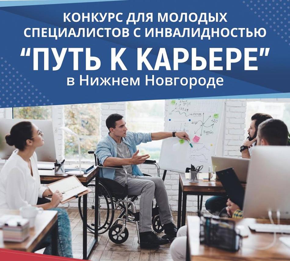 «Перспектива» открывает приём заявок на VII конкурс молодых специалистов с инвалидностью «Путь к карьере» в Нижнем Новгороде!